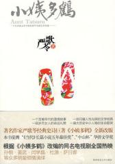 小姨多鹤:一个日本孤女在中国非常年代的生存奇迹(试读本)