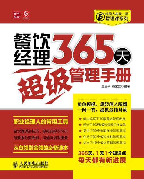 餐饮经理365天超级管理手册