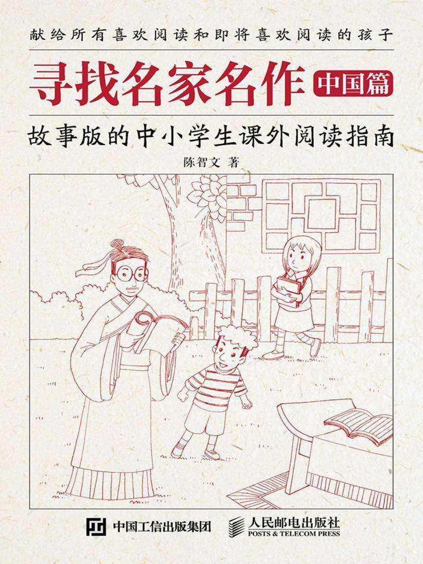 寻找名家名作 中国篇 故事版的中小学生课外阅读指南在线阅读