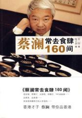蔡澜常去食肆160间(试读本)