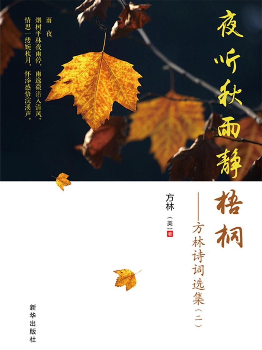 夜听秋雨静梧桐:方林诗词选集.二