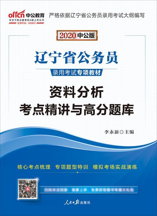中公2020辽宁省公务员录用考试专项教材资料分析考点精讲与高分题库