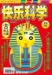 快乐科学 月刊 2011年第11期(电子杂志)(仅适用PC阅读)