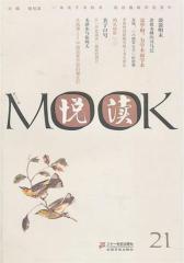 悦读Mook(第二十一卷)(仅适用PC阅读)
