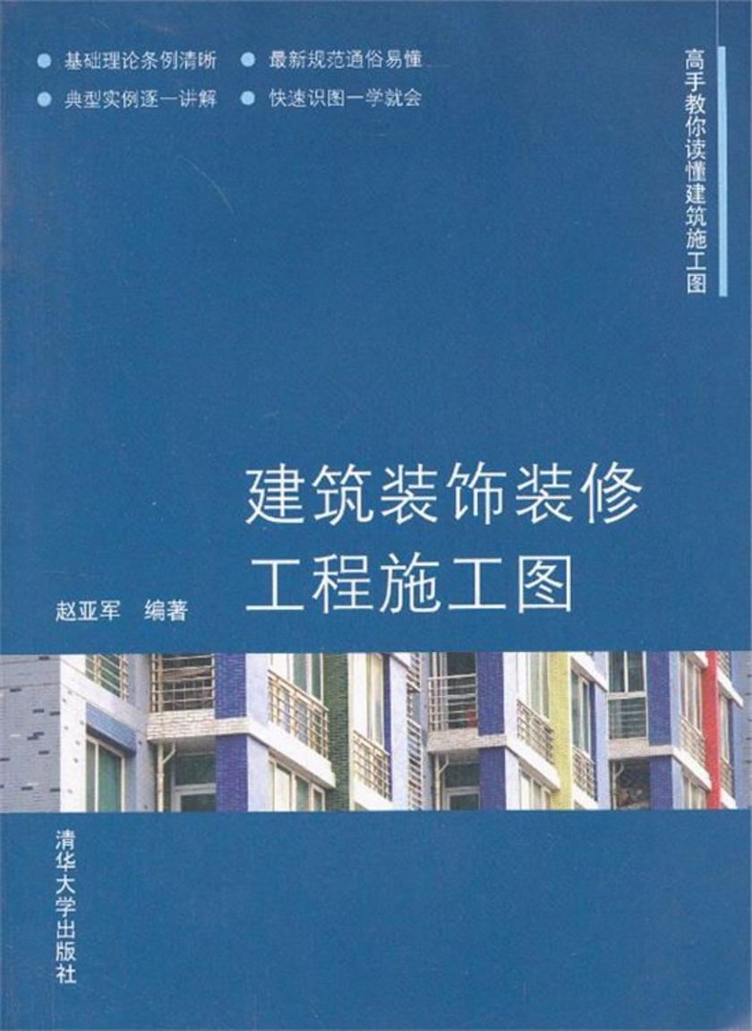 建筑装饰装修工程施工图