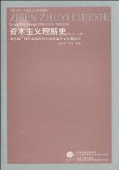 资本主义理解史/张一兵主编.第五卷,西方马克思主义的资本主义批判理论(仅适用PC阅读)