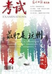 考试·新语文 月刊 2012年4月(电子杂志)(仅适用PC阅读)