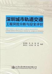 深圳城市轨道交通工程风险分析与安全评价(仅适用PC阅读)
