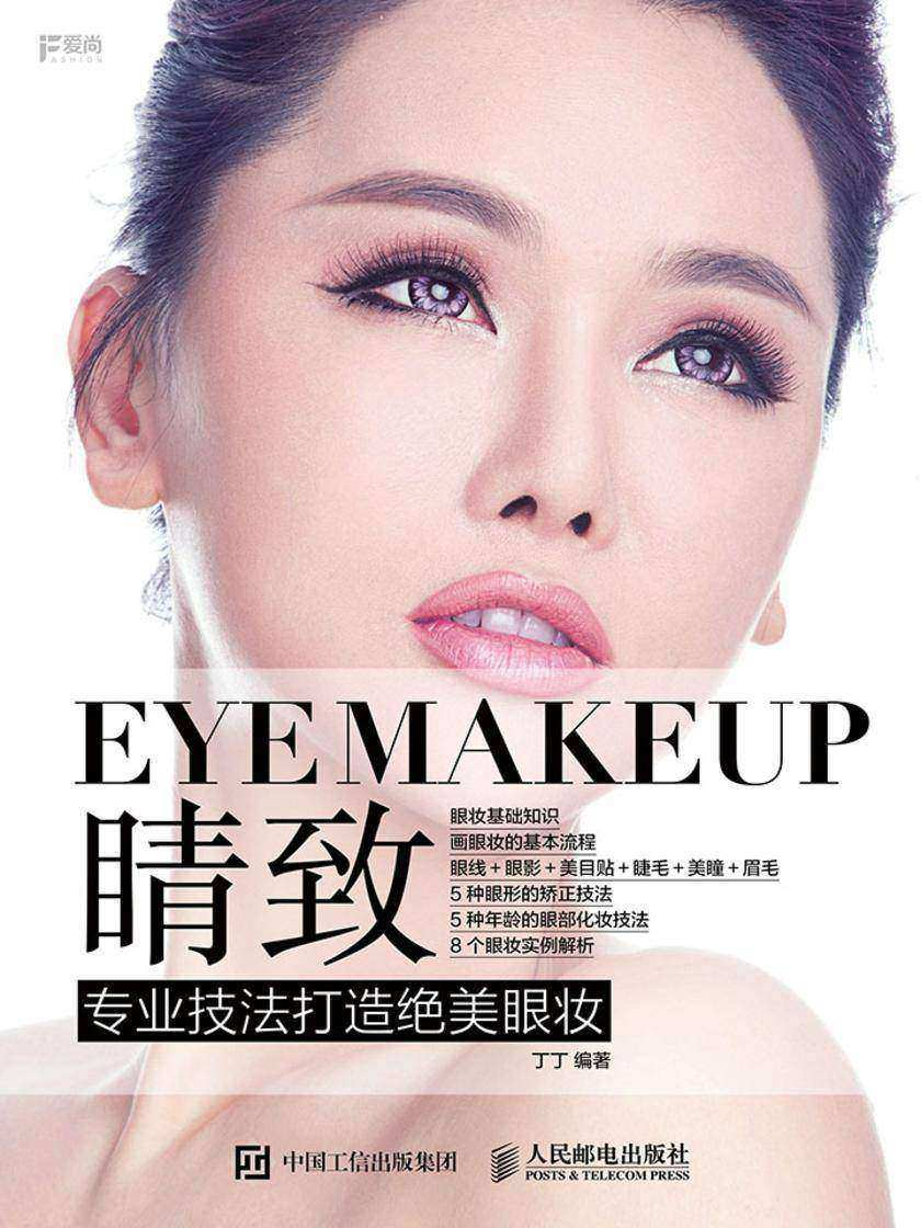 睛致 专业技法打造绝美眼妆