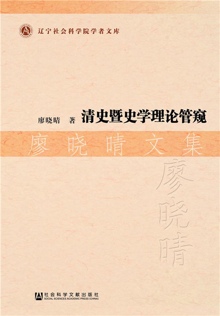 清史暨史学理论管窥:廖晓晴文集