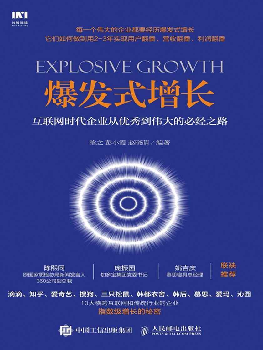 爆发式增长:互联网时代企业从优秀到伟大的必经之路