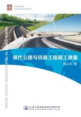 现代公路与铁路工程施工测量(仅适用PC阅读)