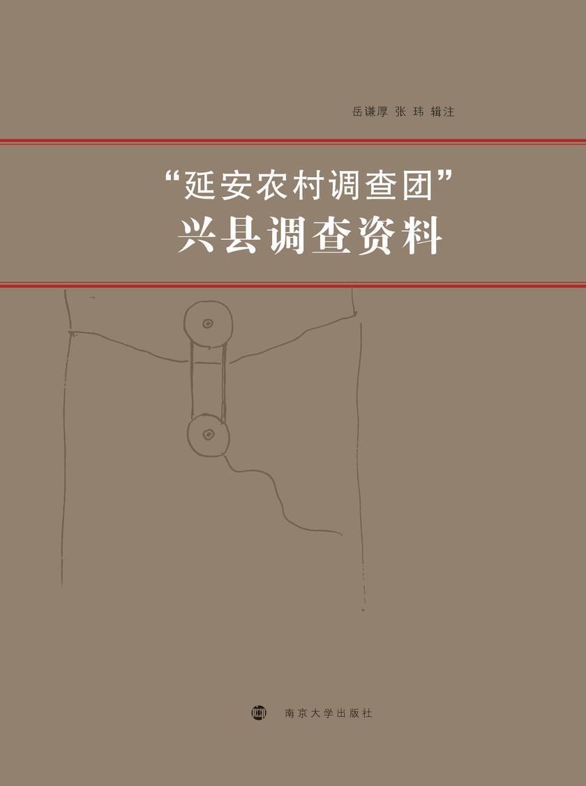 """""""延安农村调查团""""兴县调查资料"""