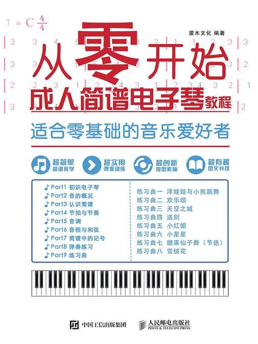 从零开始:成人简谱电子琴教程