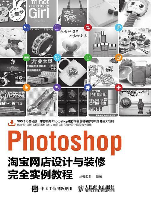 Photoshop淘宝网店设计与装修完全实例教程