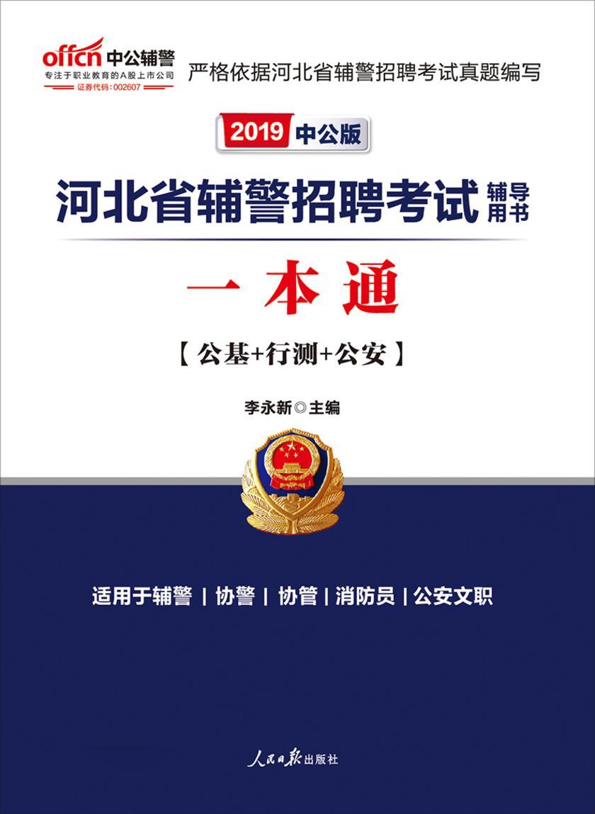 中公2019河北省辅警招聘考试辅导用书一本通