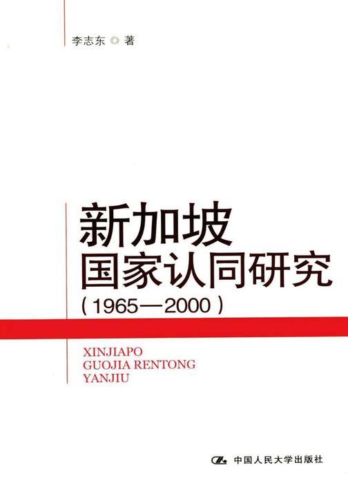 新加坡国家认同研究(1965—2000)