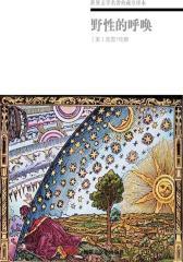 世界文学名著典藏全译本:野性的呼唤