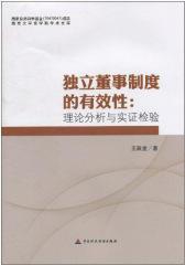 独立董事制度的有效性:理论分析与实证检验
