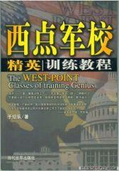 西点军校精英训练教程