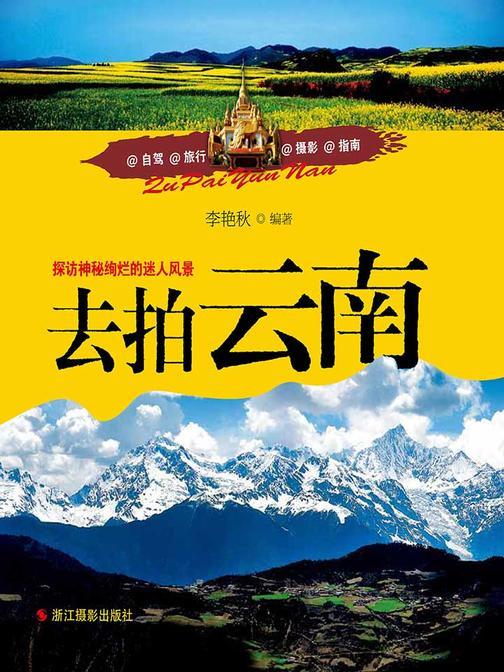 去拍云南:探访神秘绚烂的迷人风景