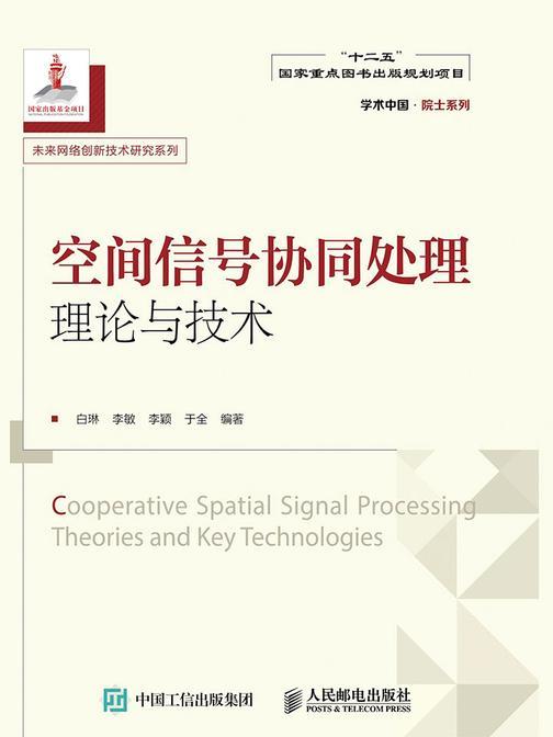空间信号协同处理理论与技术
