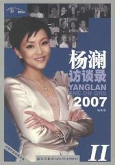 杨澜访谈录2007Ⅱ