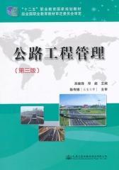公路工程管理(仅适用PC阅读)