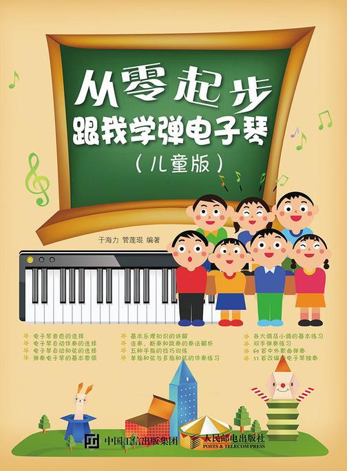 从零起步:跟我学弹电子琴(儿童版)