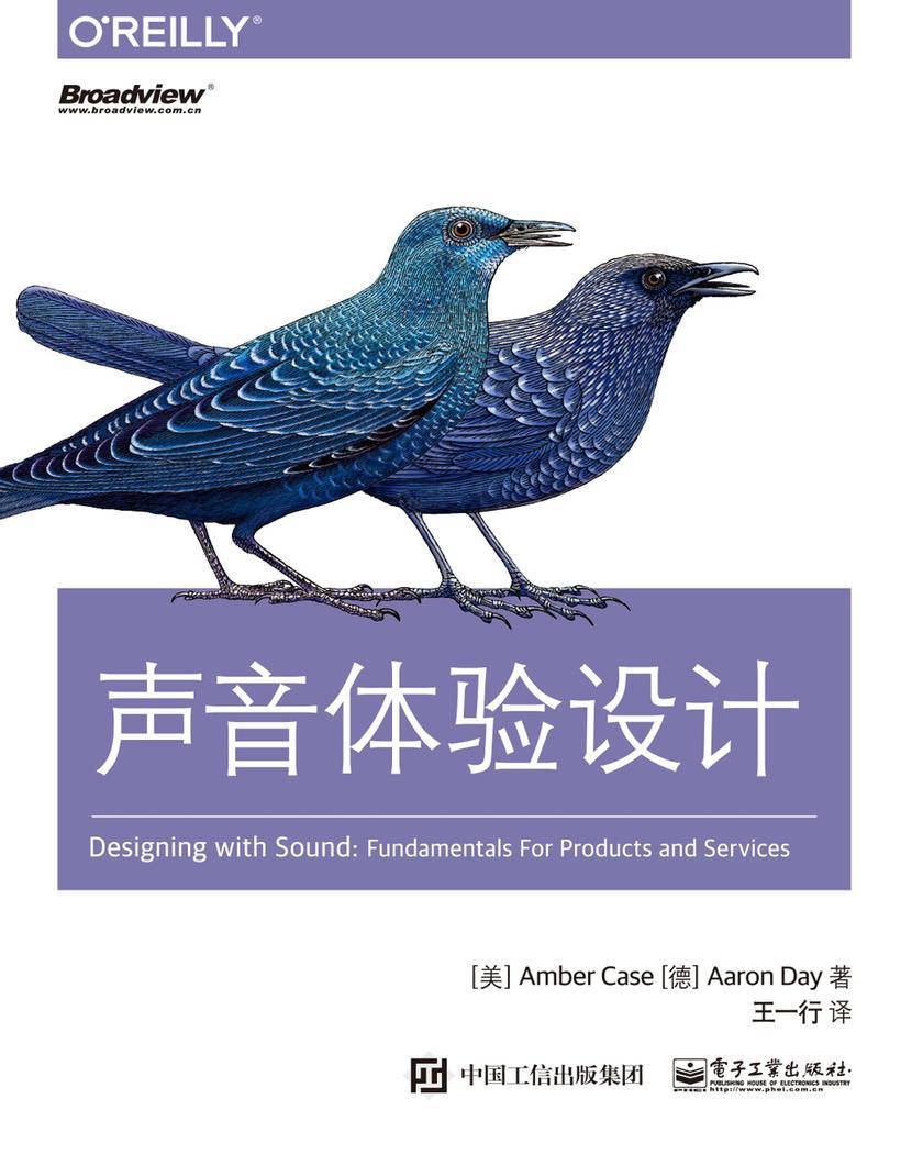 声音体验设计