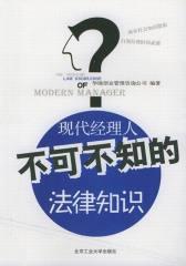 现代经理人不可不知的法律知识