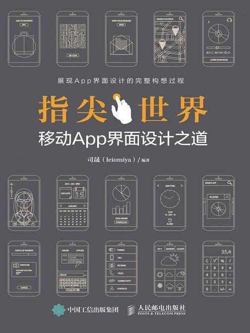 指尖世界 移动App界面设计之道
