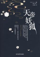 天帝妖狐(试读本)
