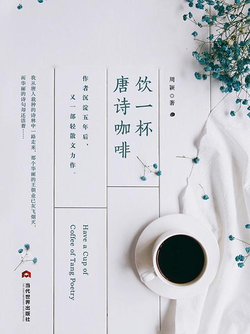 饮一杯唐诗咖啡