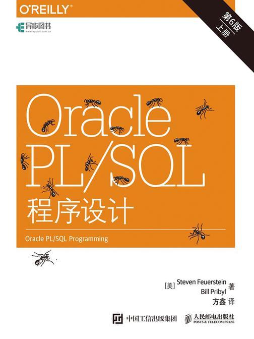 Oracle PLSQL程序设计(第6版)(上下册)