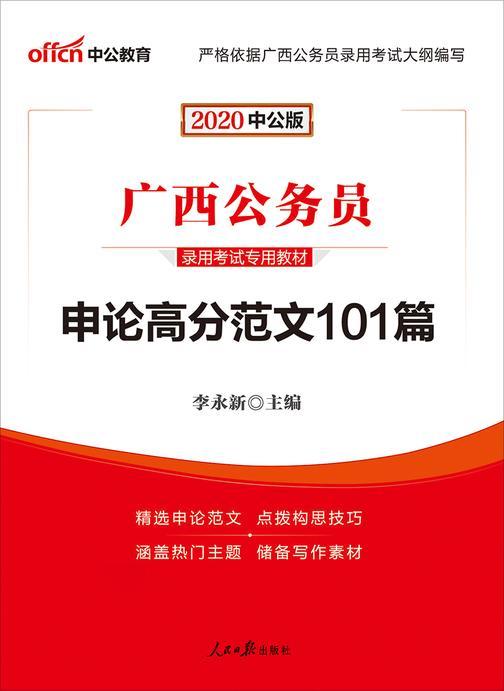 广西公务员考试用书 中公2020广西公务员录用考试专用教材申论高分范文101篇