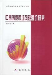 中国国债市场风险溢价研究(仅适用PC阅读)