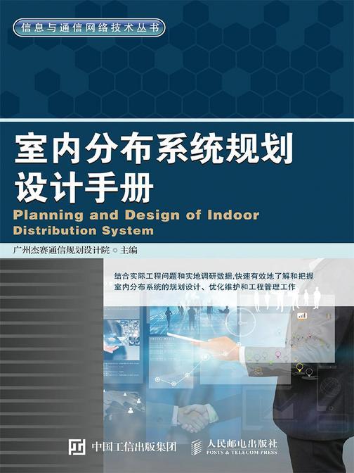 室内分布系统规划设计手册