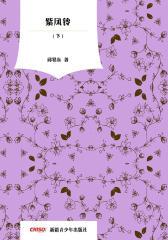 紫风铃(下)