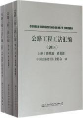 公路工程工法汇编.2014(仅适用PC阅读)