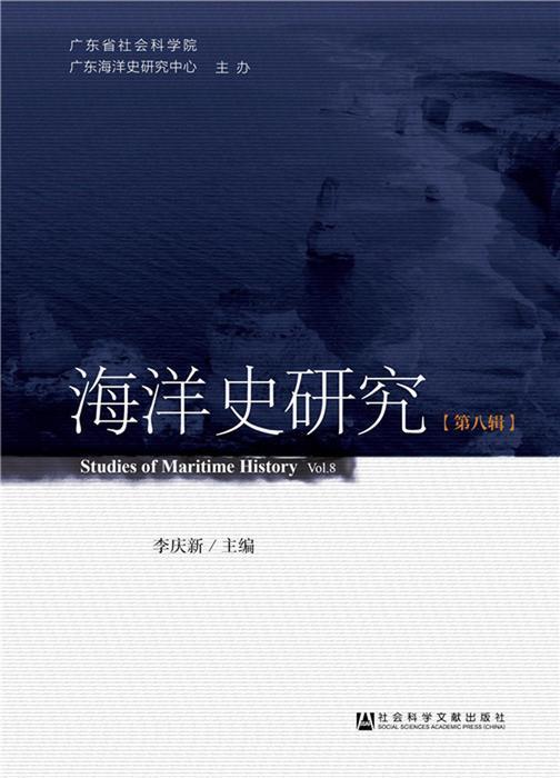 海洋史研究(第8辑)