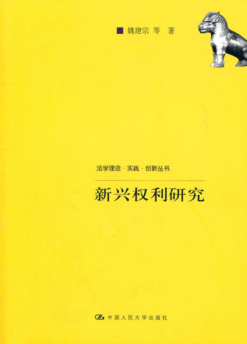 新兴权利研究(仅适用PC阅读)