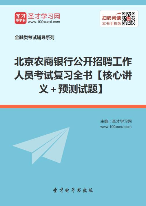 2018年北京农商银行公开招聘工作人员考试复习全书【核心讲义+预测试题】