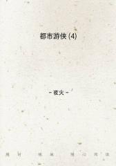 都市游侠(4)