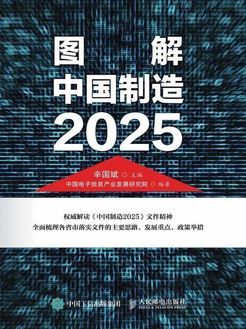 图解中国制造2025