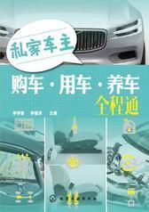 私家车主购车·用车·养车全程通