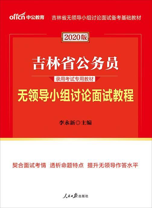 吉林公务员考试用书 中公2020吉林省公务员录用考试专用教材无领导小组讨论面试教程