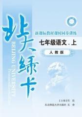 北大绿卡.人教版.七年级语文(上)(仅适用PC阅读)
