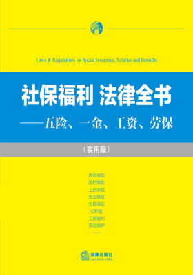 社保福利法律全书