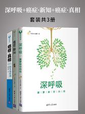 深呼吸+癌症·新知+癌症·真相(套装共3册)
